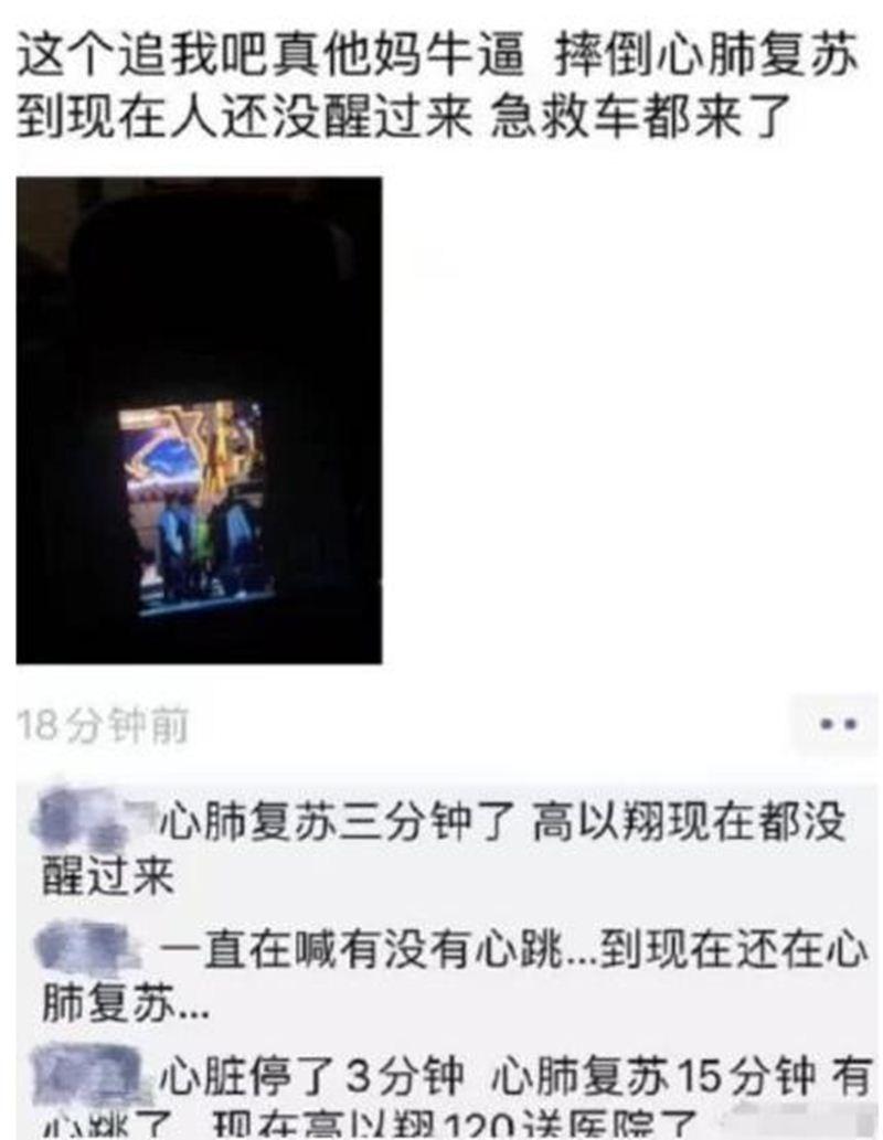 高以翔猝死享年35歲!送院「急救9小時」宣告不治 - hmitalk.com