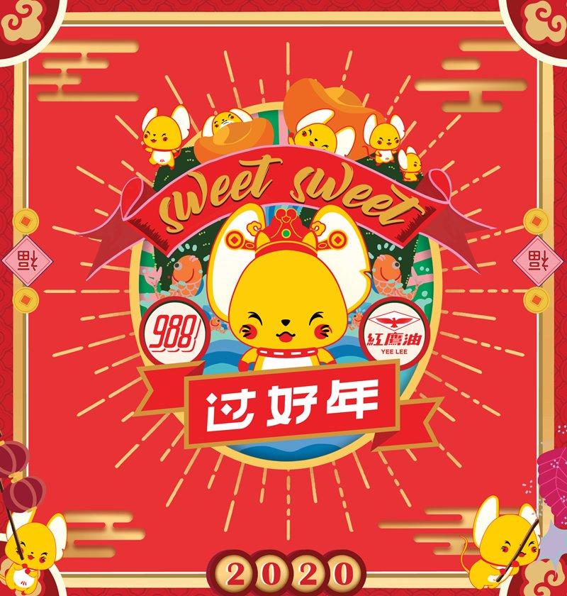 988推第12張賀歲專輯!吉祥物「鼠哥」陪大家過年 - hmitalk.com