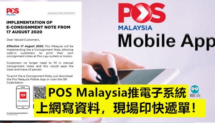 【大馬人必知】8月起,關於馬來西亞的10個大小事! - hmitalk.com
